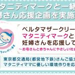 【ベルタマザークリーム】通販500円スタートキャンペーン!