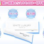 薬用【ホワイトラグジュアリープレミアム】最安値取り扱い販売店舗