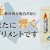 【プロテオグリカン】たけしの家庭の医学で紹介《北国の恵み480円》