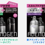 資生堂【アデノゲン】価格は最安値取り扱い販売店舗へ