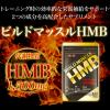 【ビルドマッスルHMB】最安値取り扱い販売店舗《実質無料キャンペーン》