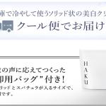 資生堂【HAKU】の値段はトライアルサイズ数量限定セットでお得にお試し