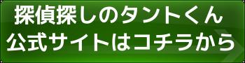 探偵探しのタントくん公式サイト