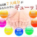 手汗【ファリネ】の楽天・Amazon取り扱い最新情報《手汗対策用制汗パウダー》