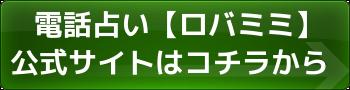 電話占い【ロバミミ】公式サイト
