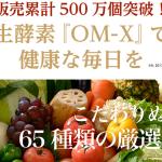 人気の【OM-Xオーエムエックス】楽天・Amazon価格比較最新情報《生酵素サプリメント》