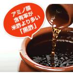 フジッコ【クロクロ(黒酢+黒大豆)】最安値通販取り扱い販売店舗《お試しセット》