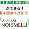 【ノーノースメル】最安値通販取扱い販売店舗《足のニオイ防臭》