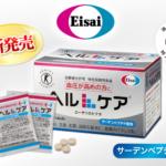 エーザイ【ヘルケア】最安値通販取扱い販売店舗《血圧ケア実感!》