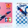 UCS【中日ドラゴンズカード】新規会員クレジットカード発行《ドアラとコラボ!》