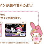 UCS【マイメロディカード】新規会員クレジットカード発行《年会費無料!》
