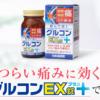 日本薬師堂【グルコンEX錠プラス】楽天・Amazon価格比較!《関節痛に飲んで効く》