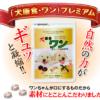 【犬康食・ワン プレミアム】楽天・Amazon価格比較!《ワンちゃんの長生きをサポート》