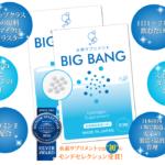 水素サプリメント【BIGBANG】最安値通販取扱い販売店舗《モンドセレクション受賞!》