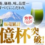 【青汁三昧】楽天・Amazon価格比較!《10億杯突破の国産野菜青汁》