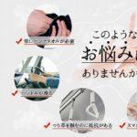 【CORKLコルクル】楽天・Amazon価格比較!《手汗に悩んでいませんか?》