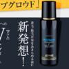 アデランスの育毛剤【ヘアリプロ薬用スカルプグロウF】楽天・Amazon価格比較!
