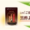 だいにち堂【ごま酢セサミン】楽天・Amazon価格比較!《黒酢やセサミンと比較して下さい》