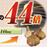 だいにち堂【発酵黒にんにく酢卵黄】楽天・Amazon価格比較!《元気成分44倍で朝からハツラツ》
