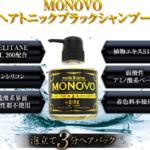 【MONOVO】ヘアトニックブラックシャンプー最安値通販取扱い販売店舗《頭皮と髪を集中ケア!》