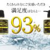【MONOVO】ヘアトニックブラックシャンプー楽天・Amazon価格比較!《頭髪と髪に栄養を与える毛活シャンプー》