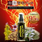 【MONOVO】ヘアトニックグロウジェル最安値通販取扱い販売店舗《薬用育毛剤和漢濃密ジェル!》