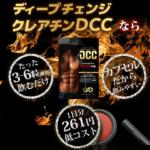 【DCCディープチェンジクレアチン】楽天・Amazon価格比較!《みるみる筋肉が元気になる》
