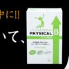 【PHYSICAL BフィジカルB】楽天・Amazon価格比較!《子供の成長期応援飲料》