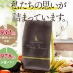 【モグワンドッグフード】楽天・Amazon価格比較購入!《今までのドッグフードとは全然違う》