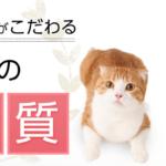 【Symplyシンプリー】楽天・Amazon価格比較購入!《愛猫の健康と食いつきにこだわったキャットフード》