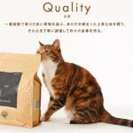 キャットフード【ジャガー】最安値通販取扱い販売店舗《上質なヒューマングレードのキャットフード》