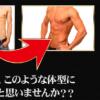 【ストライクHMB】最安値通販取扱い販売店舗《モテる男の筋肉ボディ!》