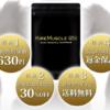 【キレマッスルHMBサプリ】楽天・Amazon価格比較購入!《プロテインはもう古い》