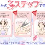 セール注目 価格 ホスピピュア《湘南美容外科共同開発の乳首美白クリーム》
