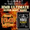 【HMBアルティメイト】最安値通販取扱い販売店舗《ビルドアップサポートサプリ》