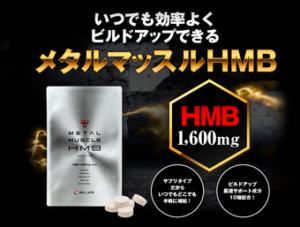 【メタルマッスルHMB】
