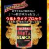 【ウルトラメタブロック】最安値通販取扱い販売店舗《モテボディサポートサプリ》