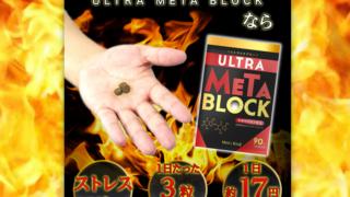 【ウルトラメタブロック】楽天・Amazon価格比較購入!《だらしない体型対策サプリメント》