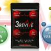 【3REVIVEサンリバイブ】楽天・Amazon価格比較購入!《みなぎる自信をゲットする》