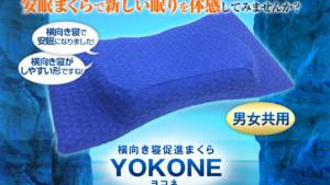 横向き寝専用まくら【YOKONEヨコネ】最安値通販取り扱い販売店舗《特許技術で安眠をサポート》