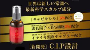 【バイタルウェーブ】最安値通販取扱い販売店舗《キャピキシル5%配合育毛剤・スカルプローション》